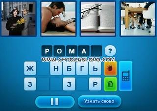 Ответ: роман