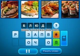 Ответ: блюдо