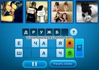 Ответ: дружба