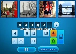 Ответ: Лондон