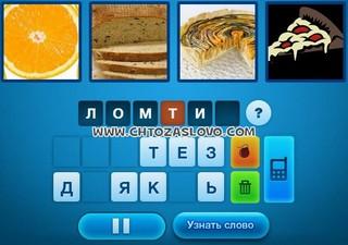 Ответ: ломтик