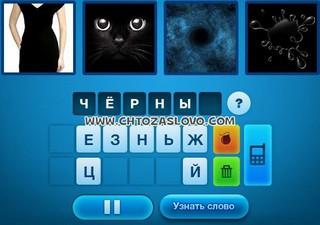 Ответ: чёрный