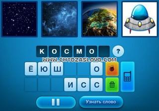 Ответ: космос