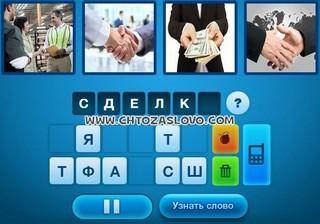 Ответ: сделка