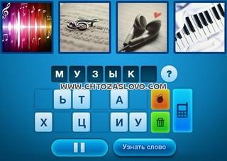 Ответ: музыка