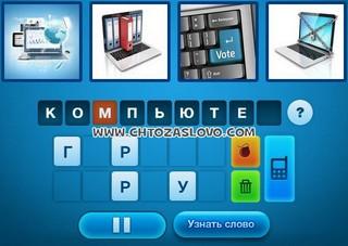 Ответ: компьютер