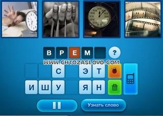 Ответ: время