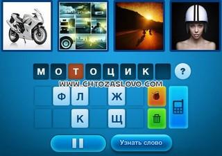 Ответ: мотоцикл