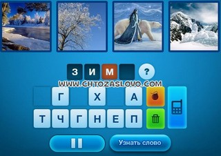 Ответ: зима
