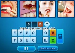Ответ: зубы