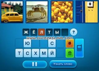 Ответ: жёлтый