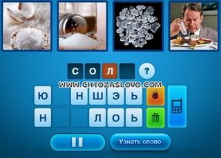 Ответ: соль