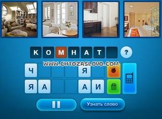 Ответ: комната
