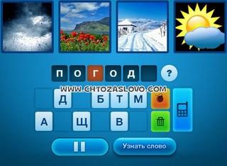 Ответ: погода