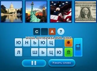 Ответ: США