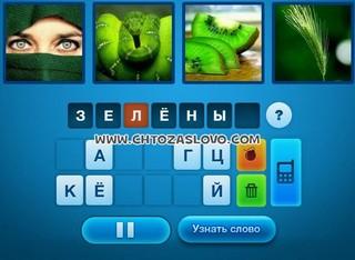 Ответ: зеленый