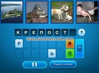Ответ: крепость