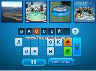 Ответ: бассейн