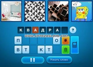Ответ: квадрат