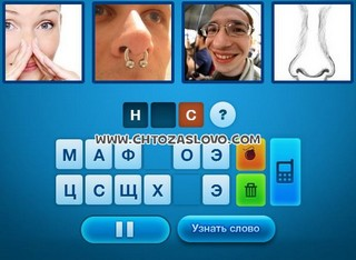 Ответ: нос