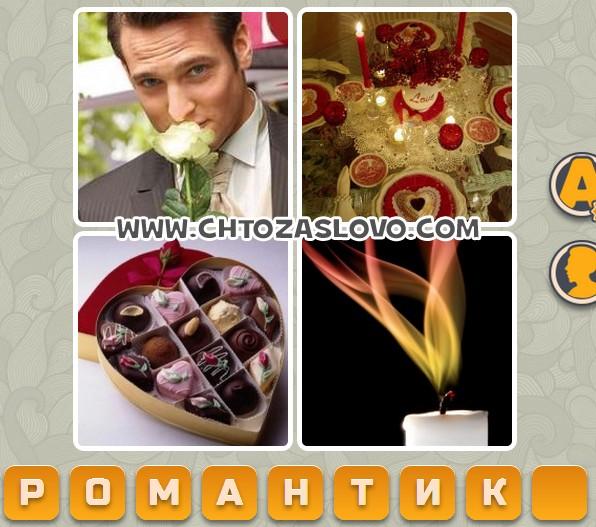 4 1 слово конфета цветок