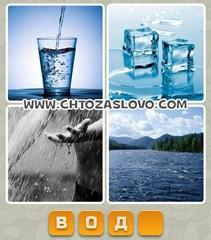 Ответ: вода