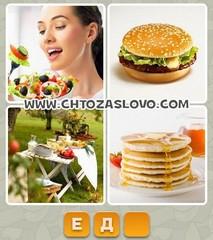 Ответ: еда