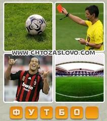 Ответ: футбол