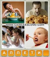 Ответ: аппетит