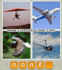 Ответ: полёт
