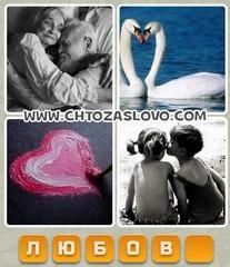 Ответ: любовь