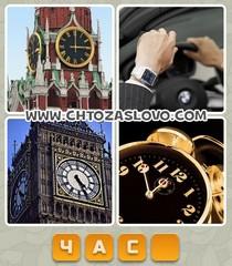 Ответ: часы
