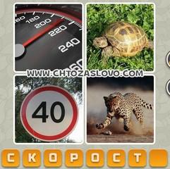 Ответ: скорость
