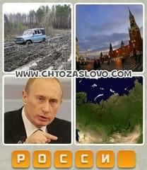 Ответ: Россия
