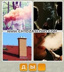 Ответ: дым