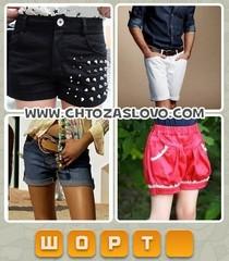Ответ: шорты