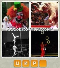 Ответ: цирк