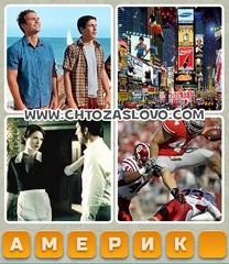 Ответ: Америка