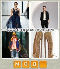 Ответ: мода