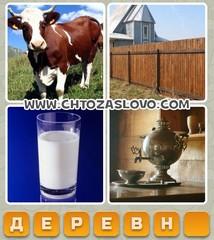 Ответ: деревня