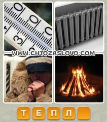 Ответ: тепло