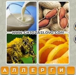 Ответ: аллергия
