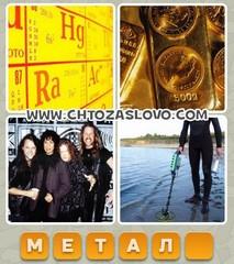 Ответ: металл