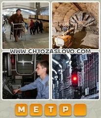 Ответ: метро