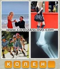 Ответ: колено