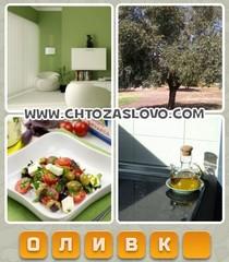 Ответ: оливки
