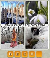 Ответ: весна