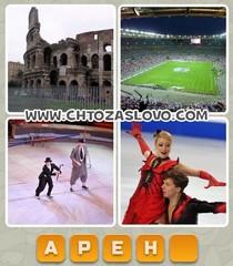 Ответ: арена