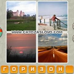 Ответ: горизонт