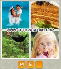 Ответ: мёд